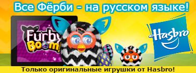 Ферби-на-русском-недорого